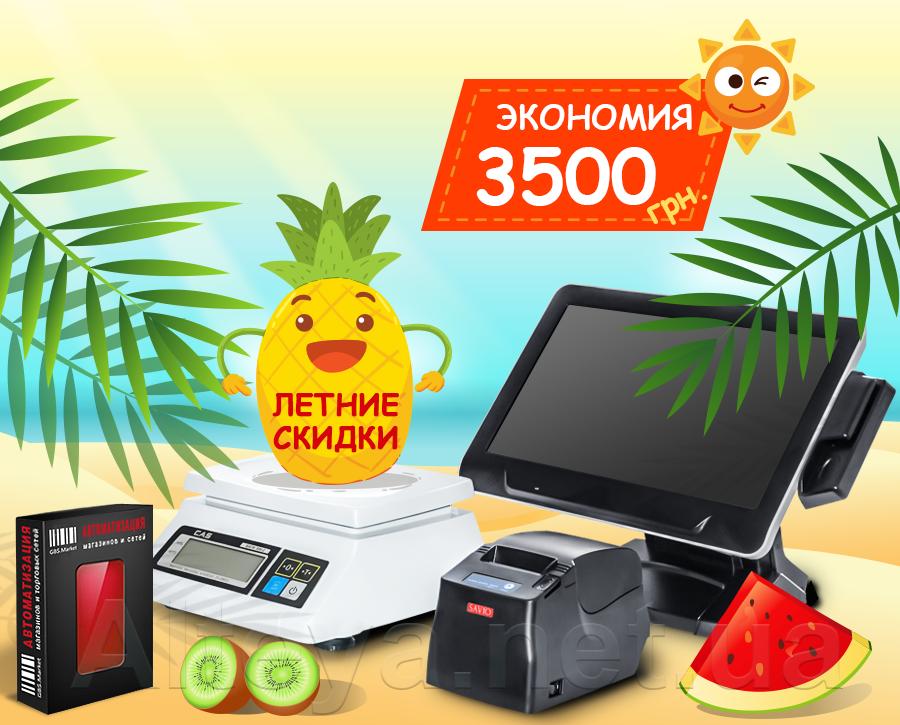 Альтея Груп для автоматизации магазина, кондитерской или кафе предлагает воспользоваться выгодным летним предложением и сэкономить 3500 гривен